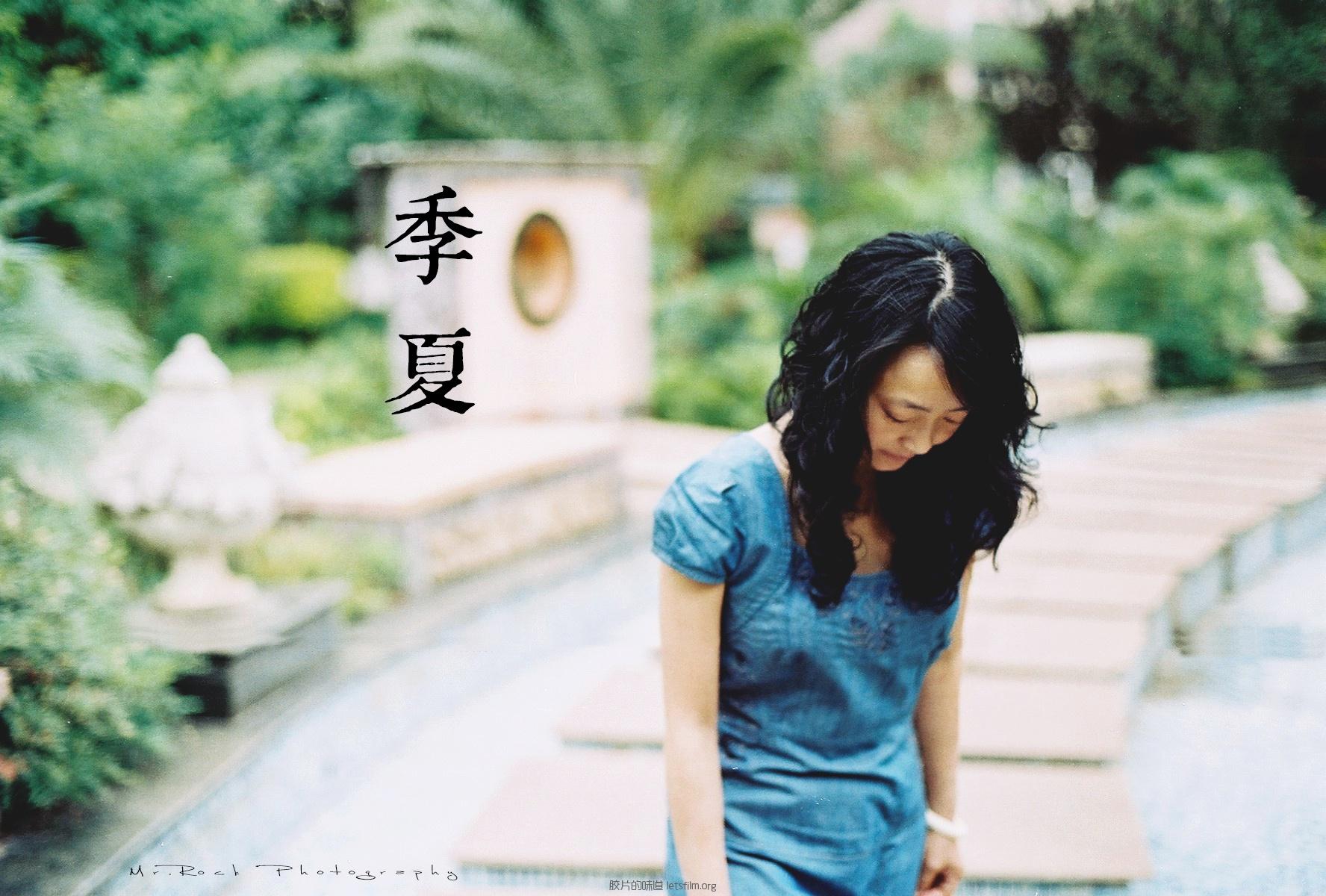 菲林日记·六月季夏 (1)
