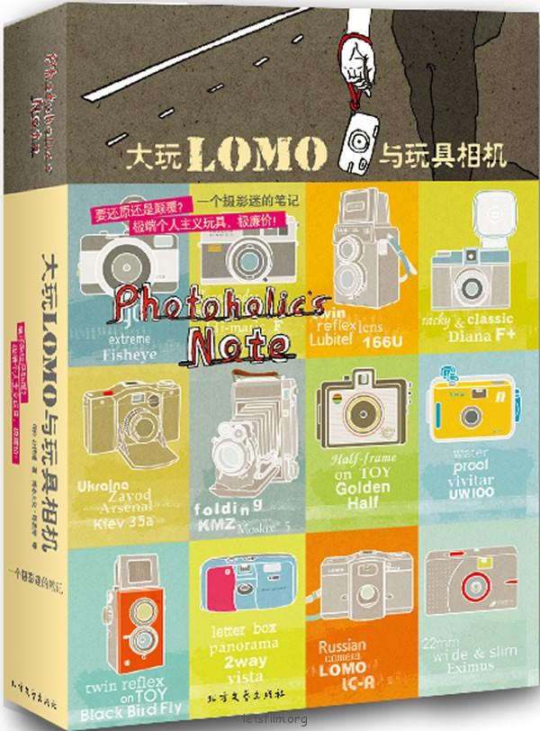 大玩LOMO与玩具相机