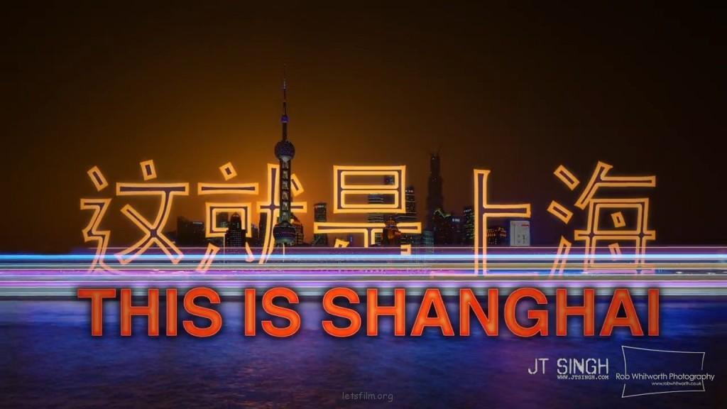 动态超强的上海 Hyperlapse