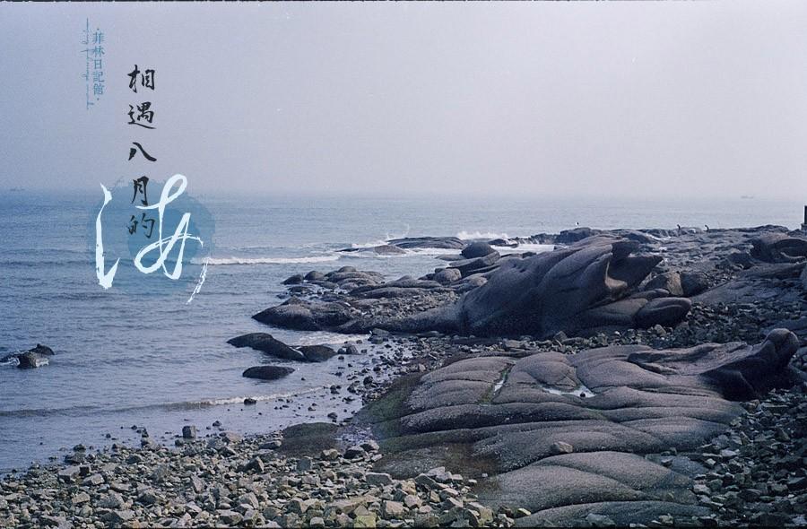 心之旅·青岛番外篇《相遇八月的海》
