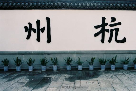 杭州。杭州。