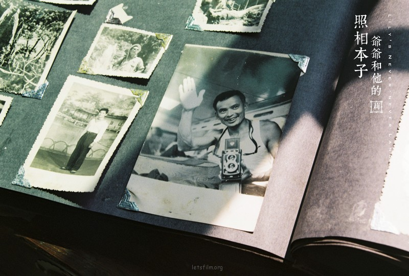 爷爷和他的照相本子