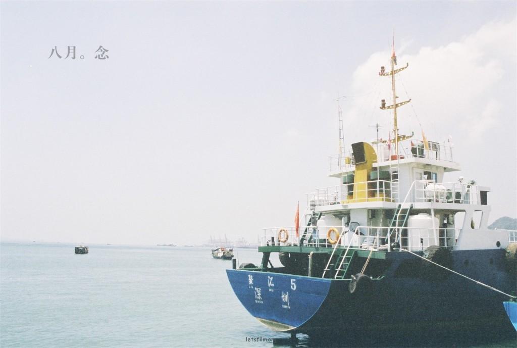 深圳蛇口港。