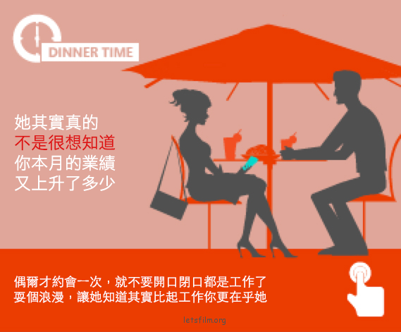 dinnertime