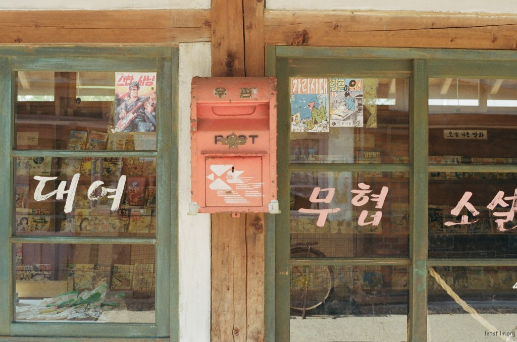 民俗老街邮局
