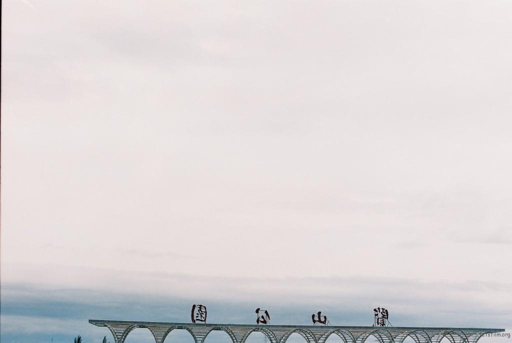 银川-览山剧场