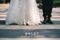 投稿作品No.861 结婚しよう