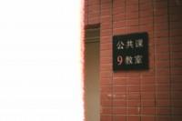 投稿作品No.840 公共課 9教室