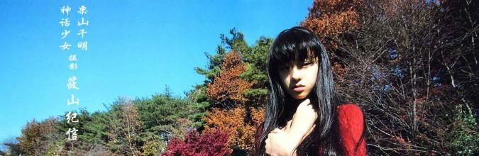 神话少女6