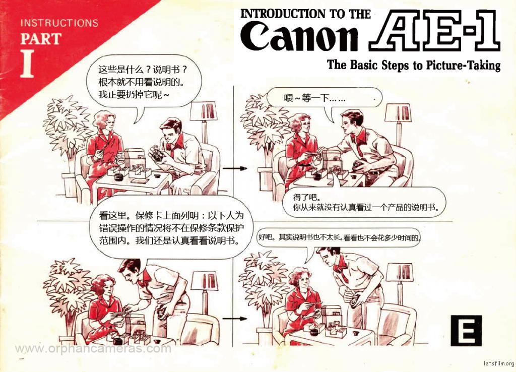 cannon ae-1