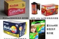 4种不同品牌胶卷 2种主流底扫 为您展现胶片的魅力!