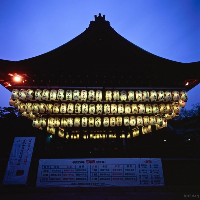 京都 八坂神社  HASSELBLAD SW ZEISS BIOGON 38/4.5 FUJIFILM RVP100