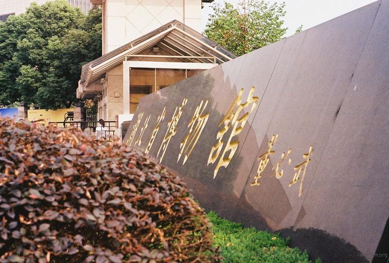 2013年11月武汉.38_副本