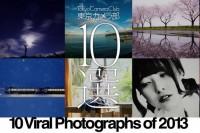 Tokyo Camera Club 2013 年10 大最受欢迎投稿作品