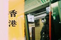 投稿作品No.1729 带我去远方—香港