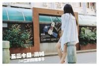 投稿作品No.2044 五三十日 游城