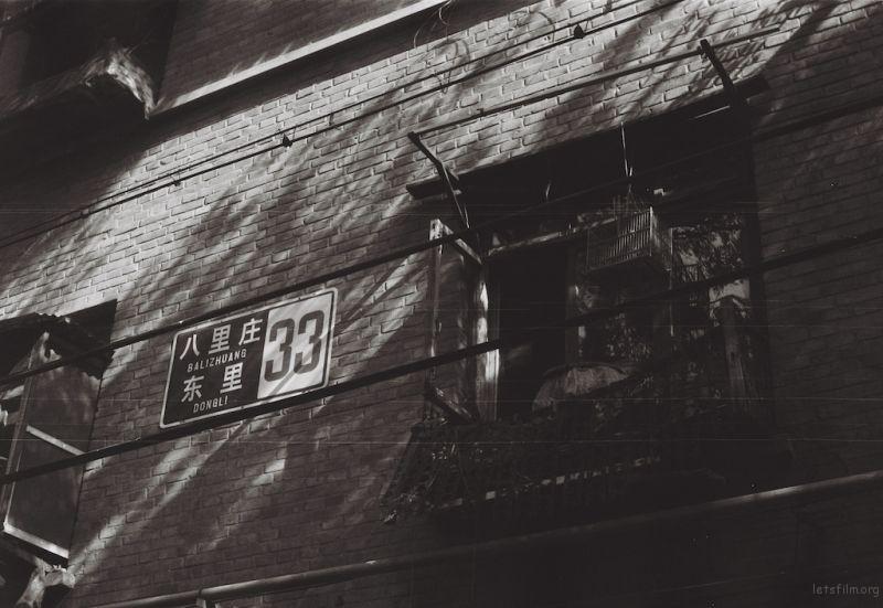 图片摄于北京市朝阳区东八里庄社区