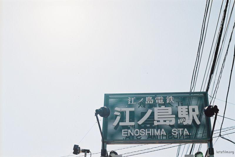 江之岛的电车站特别小,但是一出站就有很多很可爱的小店铺。