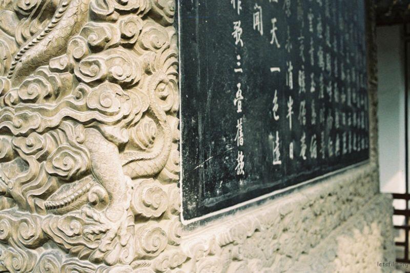 焦山 碑林