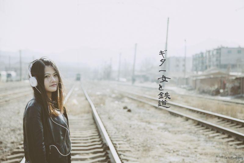 吉他、女人、铁路(2)
