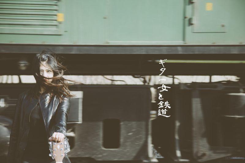 吉他、女人、铁路(3)