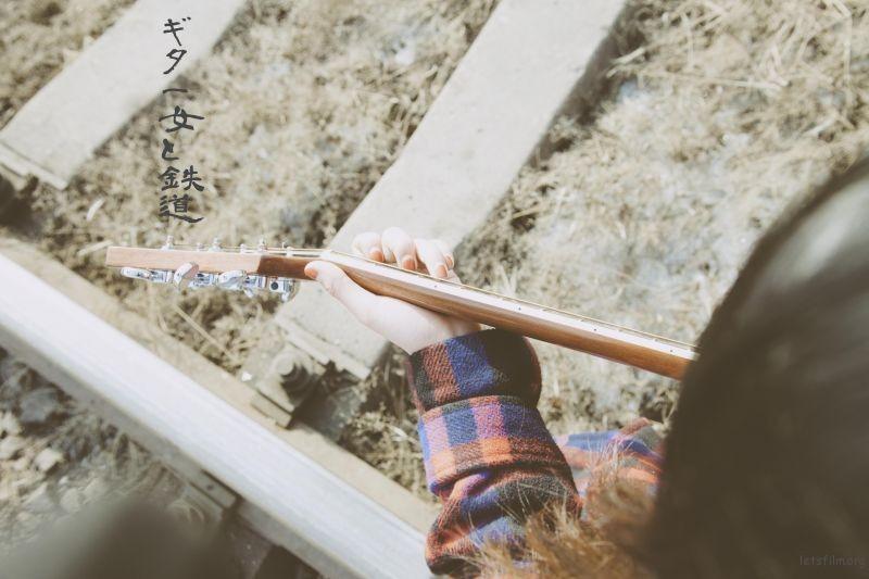 吉他、女人、铁路(5)