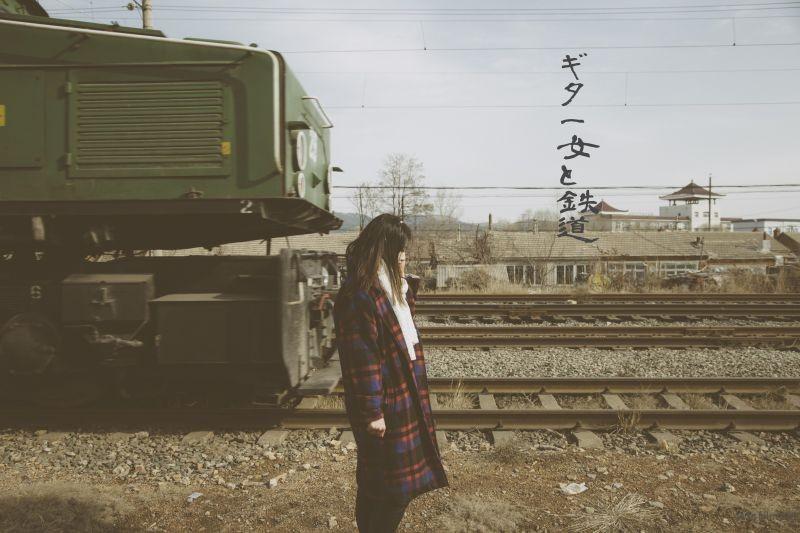 吉他、女人、铁路(7)