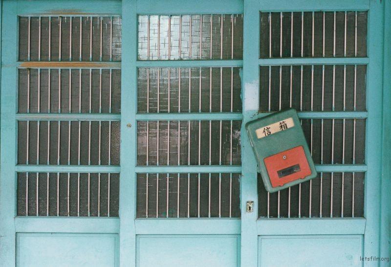 花莲 —— 村镇的小巷里游荡,少见多怪的拍下人家的信箱