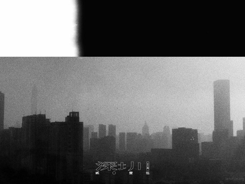 深圳-07