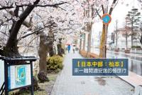 〈中部:松本〉在松本来一趟闲适安逸的慢旅行