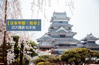 〈中部:松本〉战国迷必去の名胜-国宝松本城