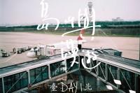 島嶼漫游 DAY 1 臺北Taipei 冬季到臺北來看雨