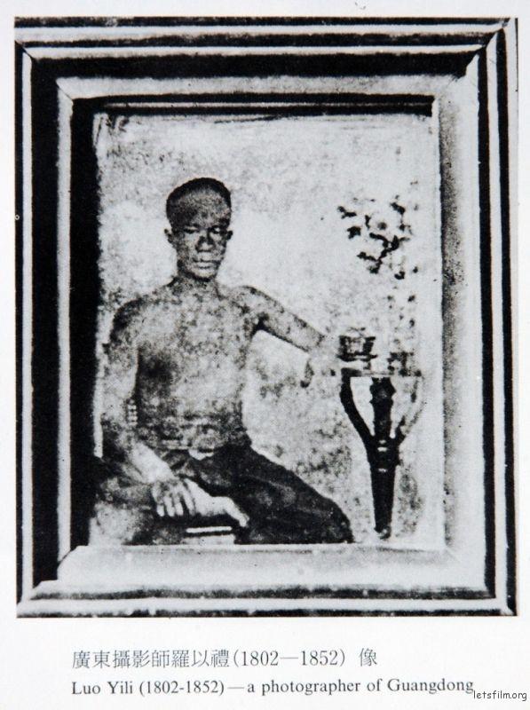 广东摄影师罗以礼(1802-1852)自拍像