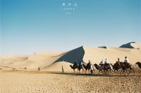 [9242] 用胶片记录的旅程-鸣沙山、月牙泉