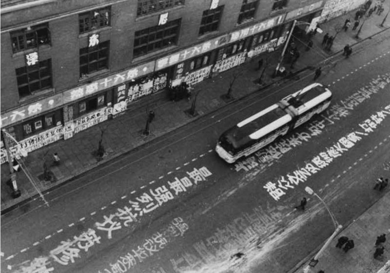 满大街的大字报(上海)