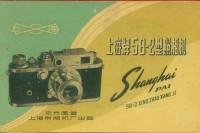 相机百科 | 国产老相机 - 一部仿制的历史(1)