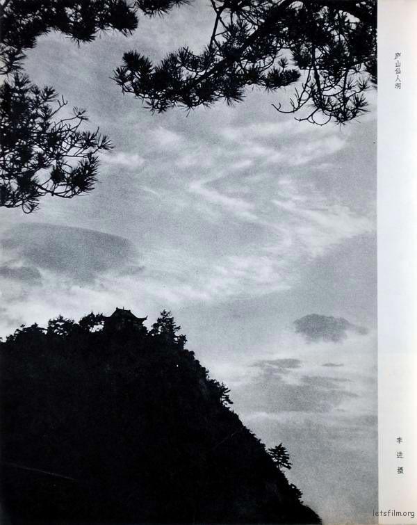 江青摄影作品:庐山仙人洞