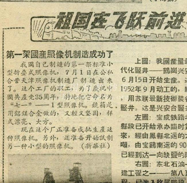 七一相机的新闻,刊登于1956年7月的吉林青年报