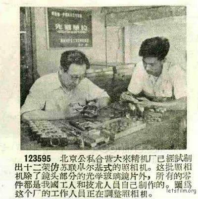 《工人日报》对大来精机厂的报道