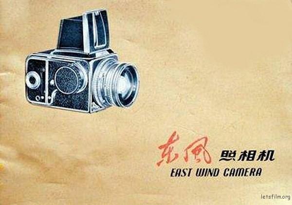 东风照相机