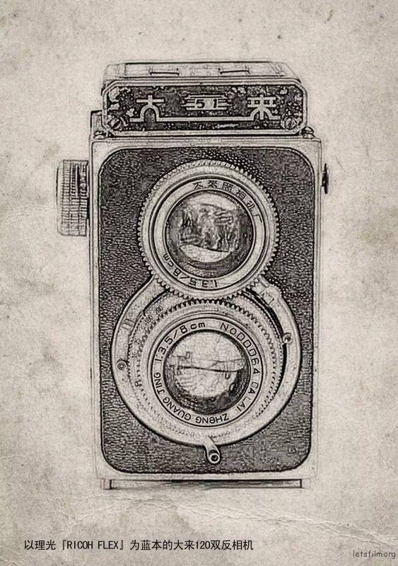 以理光 RICOHFLEX 为蓝本的大来 120 双反相机