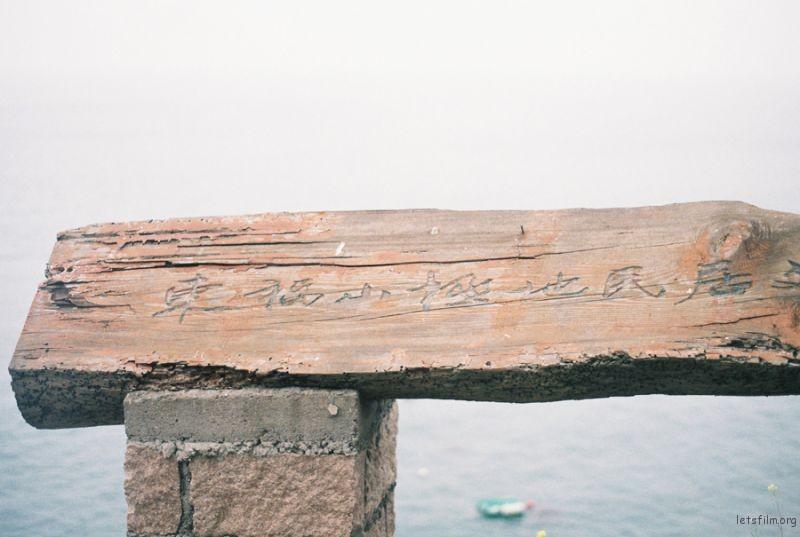 [ 胶 片 ] 島歌 · 東極 5-1