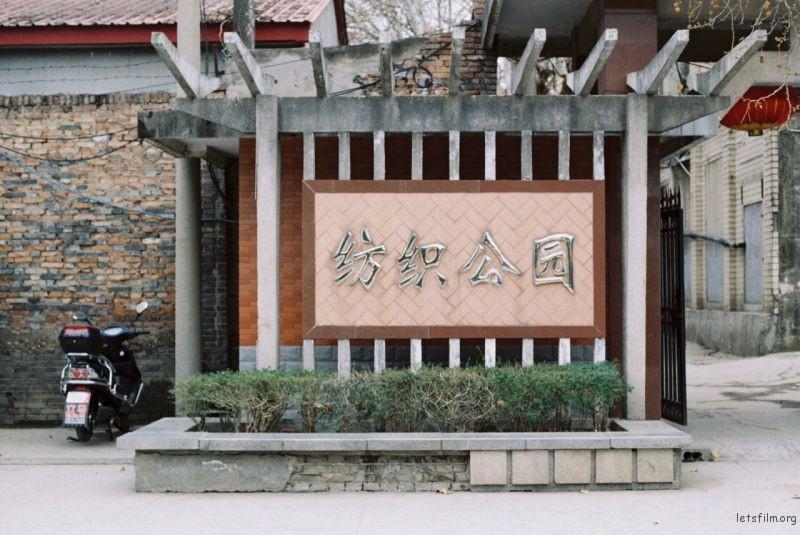"""纺织公园位于陕西省西安市纺织城,""""纺织城 """"因西北国棉三厂、西北国棉四厂、西北国棉五厂、西北国棉六厂坐落于此而得名。纺织公园有着几代人的青春记忆。"""