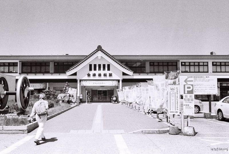 会津若松站