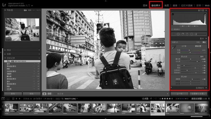 在 Lr 界面的红框范围中你可以直观的找到大部分所需要使用的图像编辑工具