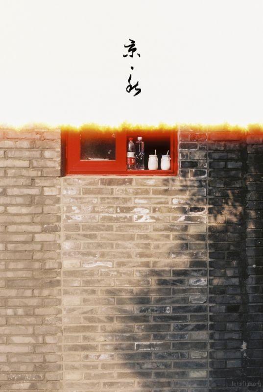 北京深秋的记忆(1)