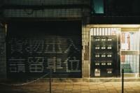 [22155] 深夜是一個城市最安靜的時候