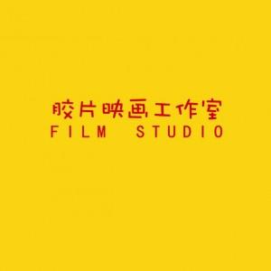 胶片映画工作室